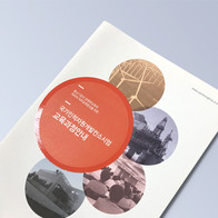 경남테크노파크 컨소시엄사업