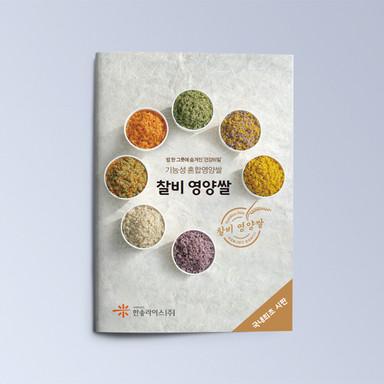 한송라이스 찰비영양쌀 카다록