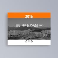 밀양 시민공감보고회