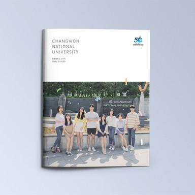 2019 창원대 소식지(여름호)