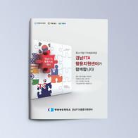 경남FTA활용지원 리플렛