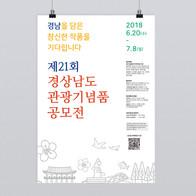 경상남도 관광기념품공모전 포스터