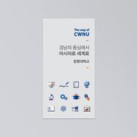 창원대학교 박람회리플렛