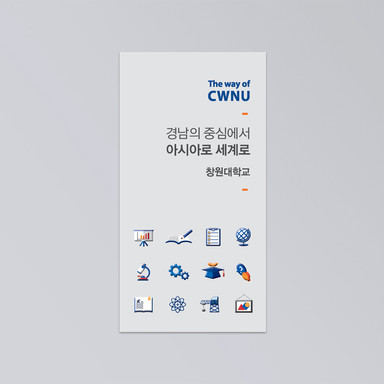 창원대 홍보 리플렛