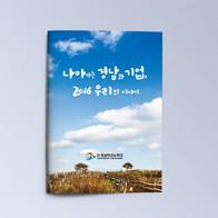 경남테크노파크 홍보사례집