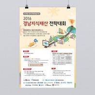상공회의소 포스터
