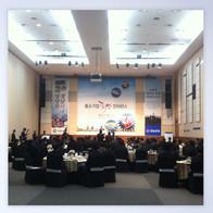 2014중소기업희망컨퍼런스
