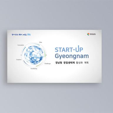 경남 창업생태계 활성화계획 PPT