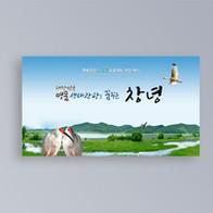 생태관광 창녕