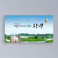 생태관광 창녕 PPT