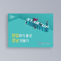 경남창조경제혁신센터 운영실적보고 PPT