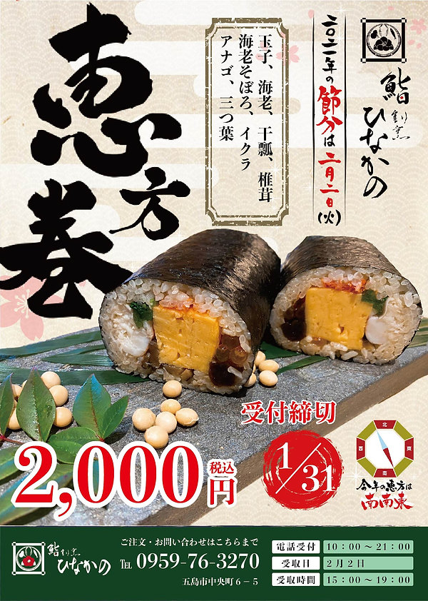 恵方巻広告_アートボード 1.jpg