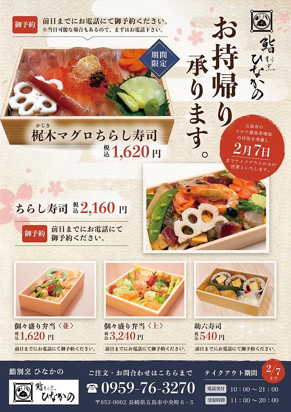 鮨割烹ひなかの テイクアウト広告.jpg