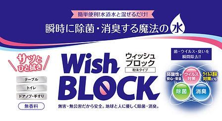 ウィッシュブロック,JHCウィッシュブロック販売JHCウィッシュブロック販売,次亜塩素酸水,除菌水,除菌剤,インフルエンザ対策,ノロウイルス対策,粉末次亜塩素酸,次亜塩素酸粉末