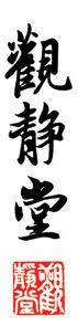 logo_main_v.jpg