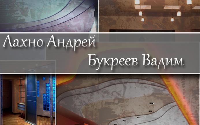 Bukreev-Logo