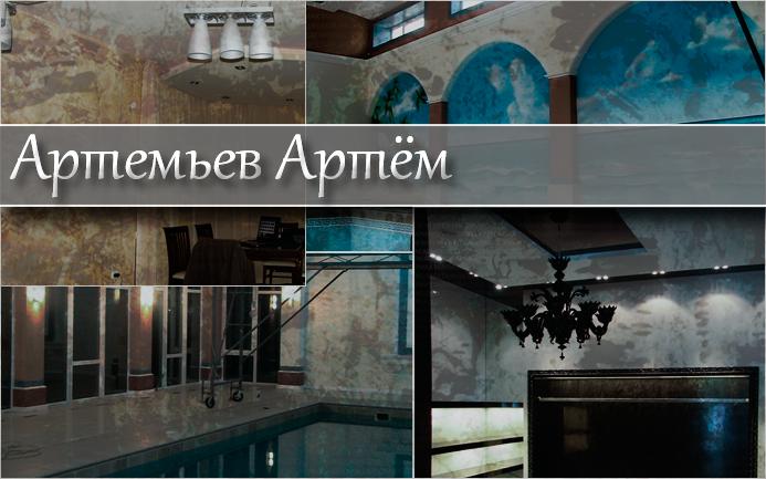 Артемьев-Артём-Logo