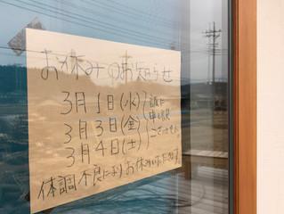 【カフェおやすみのお知らせ】