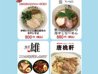 夏の「冷やし麺フェア」開催しています。