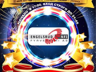 Представляем команду   Engelsrud Fireworks - г.Осло, Норвегия