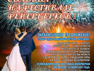 Ваша свадьба на фестивале фейерверков! Эксклюзив!