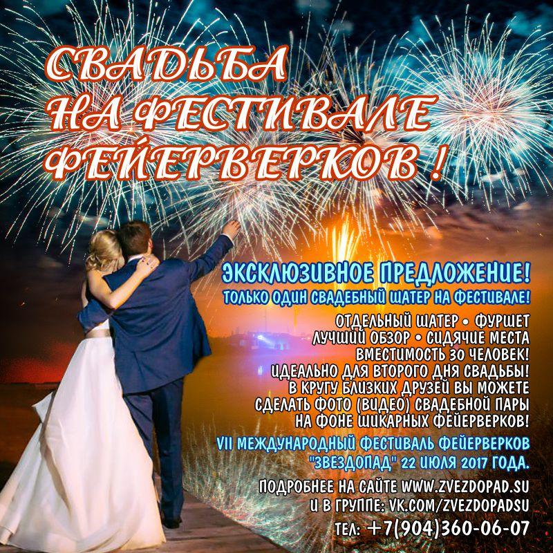 Свадьба на фестивале фейерверков !