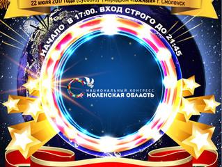 Партнер Региональная общественная ассоциация «Национальный конгресс Смоленской области»