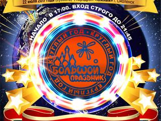 Представляем команду «БОЛЬШОЙ ПРАЗДНИК-БАКУ» из Азербайджана: