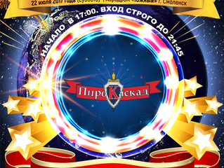 "Представляем команду ""Пиро-Каскад"" Москва, Россия:"