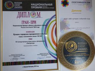 Смоленский «Звездопад» удостоен Высшей награды Национальной премии в области событийного туризма Rus