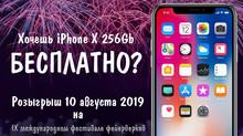 📌Хочешь IPhone X, 256 Гб, бесплатно?