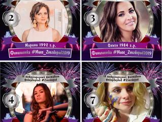 Внимание!!! Финалистки конкурса#Мисс_Zvezdopad2019