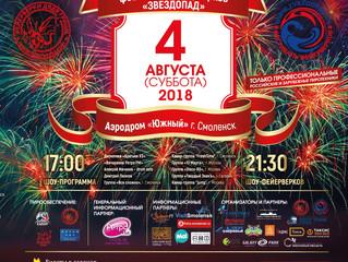 Фестиваль фейерверков «Звездопад» вошел в шорт-лист конкурсной части фестиваля «Event-Прорыв 2017»