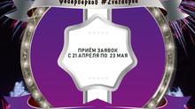 #Мисс_Zvezdopad2019 - Приём заявок до 23 мая!