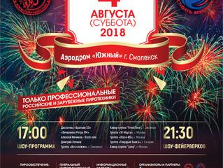 """VIII международный фестиваль фейерверков """"ЗВЕЗДОПАД"""" состоится  4 августа 2018 года!"""