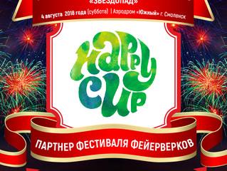 «Happy Cup» - Аренда экологичных стаканов. Капшеринг.