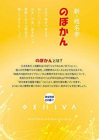 20180215_フライヤーA6_02_ページ_1.jpg