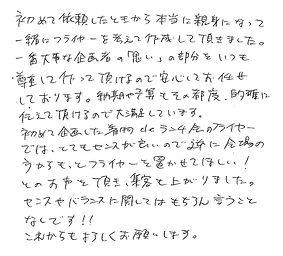 梅ちゃんコメント.jpg