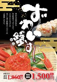 ズワイガニ押し寿司_車販用POP_1.jpg