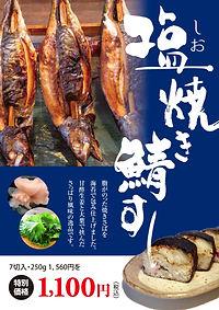 塩焼き鯖寿司_車販用POP_3.jpg