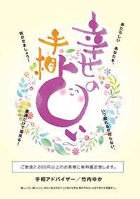 「幸せの手相占い」A4ポスター2.jpg