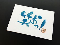 goods_postcard_2.JPG