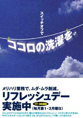 sekisui_postar.jpg