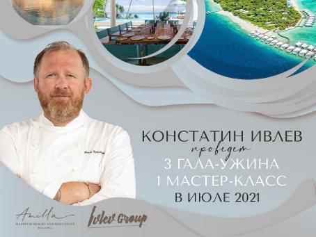 Константин Ивлев - специально для гостей острова Amilla Maldives.