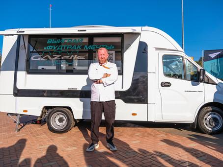 Константин Ивлев представил новейший фудтрак ГАЗ и объявил конкурс на лучшую концепцию уличной еды