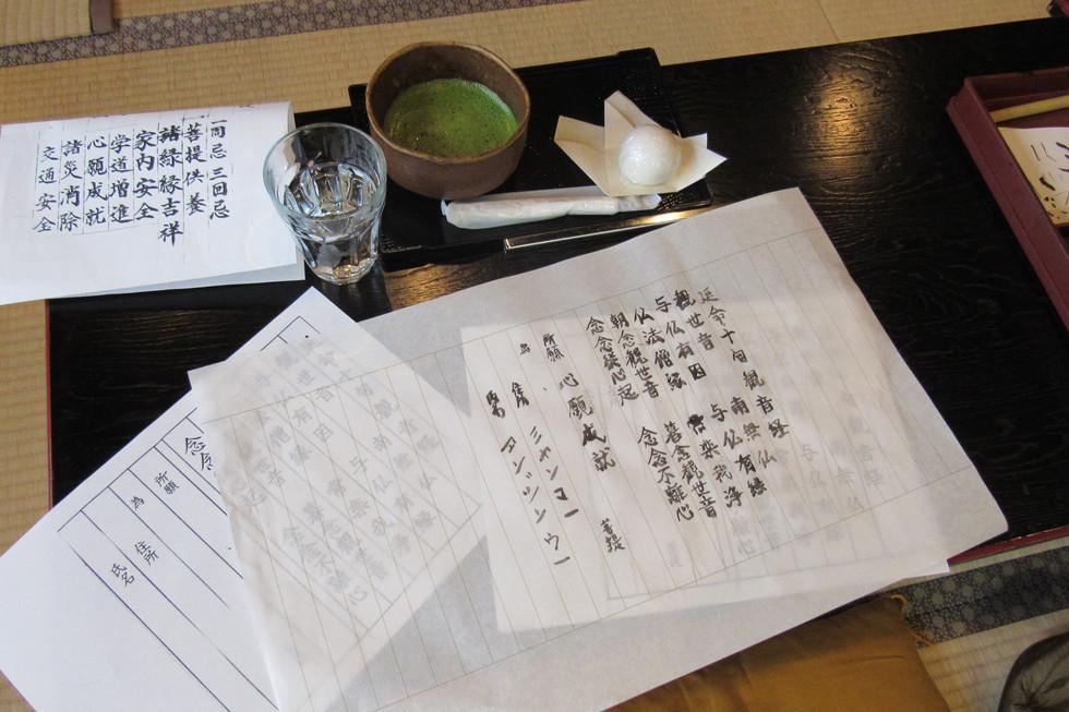 Shakyo_06.JPG