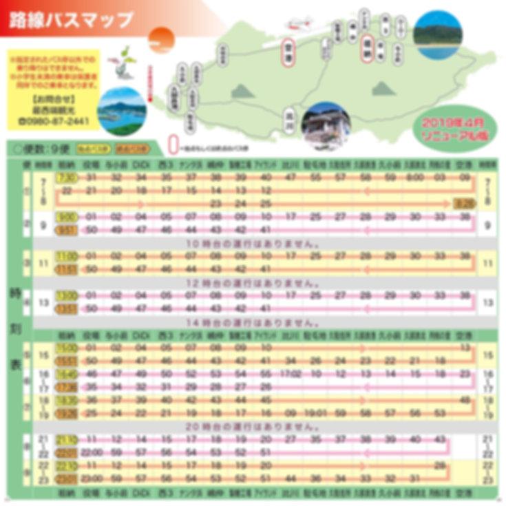 与那国島路線バス時刻表.jpg