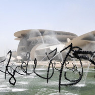 Public Art | National Museum of Qatar