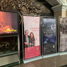 Our poster in the lobby at a concert in China