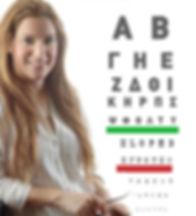 Maria Tarasoudi optometrist - Vision Training